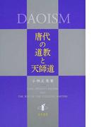 唐代の道教と天師道