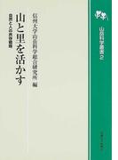 山と里を活かす 自然と人の共存戦略 (山岳科学叢書)