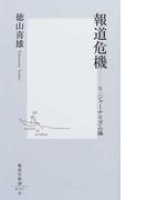報道危機 リ・ジャーナリズム論 (集英社新書)(集英社新書)