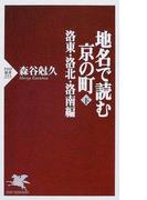 地名で読む京の町 下 洛東・洛北・洛南編 (PHP新書)(PHP新書)