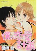 僕の恋愛計画 (Craft comics)(Craft comics)