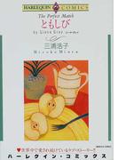 ともしび (Emerald comics ハーレクインコミックス)(エメラルドコミックス)