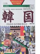 韓国 ソウル・江華島・堤岩里・独立紀念館 2訂版 (旅行ガイドにないアジアを歩く)