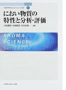 におい物質の特性と分析・評価 (アロマサイエンスシリーズ21)