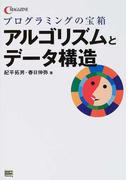 プログラミングの宝箱アルゴリズムとデータ構造 (C magazine)