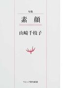素顔 句集 (ウエップ俳句新書)