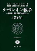 ナポレオン戦争 欧州大戦と近代の原点 第4巻 (SBC学術文庫)
