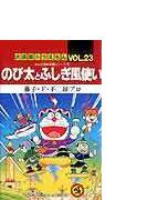 大長編ドラえもん Vol.23 (てんとう虫コミックス)