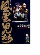 風雲児たち 15 ワイド版 (SPコミックス)(SPコミックス)