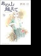 あの山越えて(秋田レディスコミックス) 29巻セット