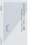 江戸のマスコミ「かわら版」 「寺子屋式」で原文から読んでみる (光文社新書)(光文社新書)