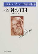 マルティン・ブーバー聖書著作集 第2巻 神の王国