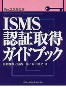 ISMS認証取得ガイドブック Ver.2.0対応版