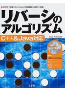 リバーシのアルゴリズム 「探索アルゴリズム」「評価関数」の設計と実装