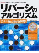 リバーシのアルゴリズム 「探索アルゴリズム」「評価関数」の設計と実装 (I/O books)