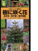 樹に咲く花 改訂第3版 合弁花・単子葉・裸子植物