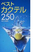 ベストカクテル250 (カラーポシェット)