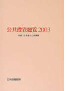 公共投資総覧 2003
