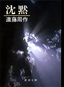 沈黙 改版 (新潮文庫)