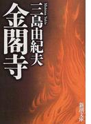 金閣寺 改版 (新潮文庫)(新潮文庫)