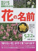 花の名前 花ことば花データ由来がわかる 庭の花・花屋さんの花・園芸店の花522種
