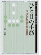 ひと目の手筋 (MYCOM囲碁文庫)