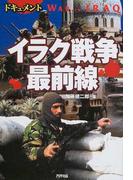 ドキュメントイラク戦争最前線 (Ariadne military)