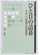 ひと目の詰碁 (MYCOM囲碁文庫)