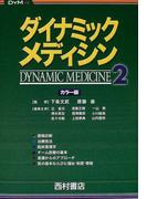 ダイナミック・メディシン カラー版 2