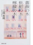 薔薇の木枇杷の木檸檬の木 (集英社文庫)(集英社文庫)