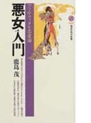 悪女入門 ファム・ファタル恋愛論 (講談社現代新書)(講談社現代新書)