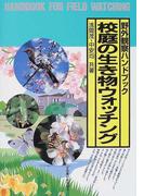 校庭の生き物ウォッチング (野外観察ハンドブック)