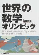 世界の数学オリンピック