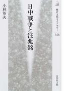 日中戦争と汪兆銘 (歴史文化ライブラリー)