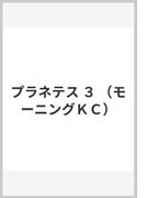 プラネテス 3 (モーニングKC)(モーニングKC)
