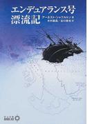 エンデュアランス号漂流記 (中公文庫 BIBLIO)(中公文庫)