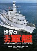 世界の主力軍艦 (Ariadne military)