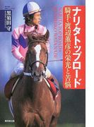 ナリタトップロード 騎手・渡辺薫彦の栄光と苦悩 (広済堂・競馬コレクション)