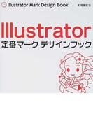 Illustrator定番マークデザインブック