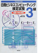 日商ビジネスコンピューティング検定試験3級知識・実技演習 平成15年