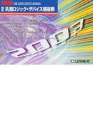 最新汎用ロジック・デバイス規格表 2003年版