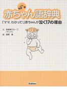 with高野優赤ちゃん語辞典 「ママ、わかって!」赤ちゃんが泣く17の理由