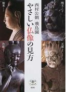 やさしい仏像の見方 改訂版 (とんぼの本)