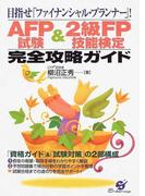 AFP試験&2級FP技能検定完全攻略ガイド 目指せ「ファイナンシャル・プランナー」!