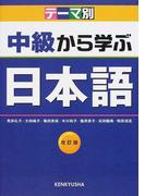 中級から学ぶ日本語 テーマ別 改訂版