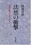 法然の衝撃 日本仏教のラディカル オンデマンド版