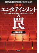 新編エンタテインメントの罠 アメリカ映画・音楽・演劇ビジネスと契約マニュアル