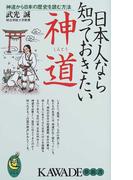 日本人なら知っておきたい神道 神道から日本の歴史を読む方法 (KAWADE夢新書)