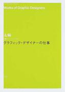 グラフィック・デザイナーの仕事 (太陽レクチャー・ブック)