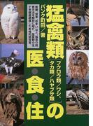 猛禽類〈フクロウ類/ワシ、タカ類/ハヤブサ類〉の医・食・住